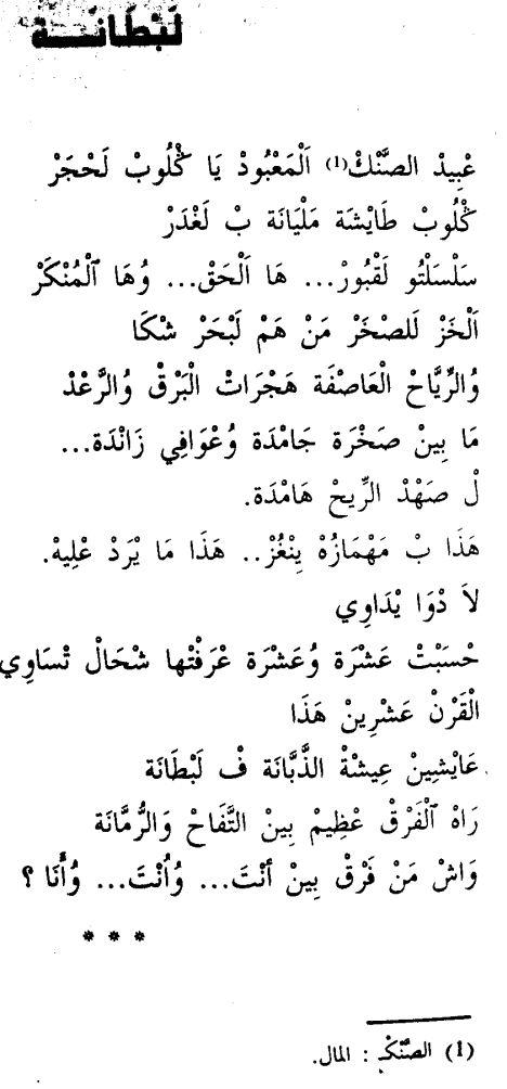 Arabic love sms with english translation